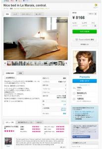 Airbnb リスティング