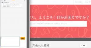 Airbnbヘルプセンターチャット