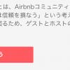 Airbnbで強制パスポート認証開始