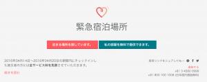 熊本地震Airbnb
