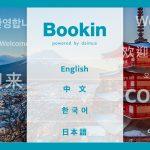 セルフチェックイン 電子宿泊者名簿Bookin導入
