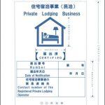 東京都墨田区物件の民泊新法届出(住宅宿泊事業法)