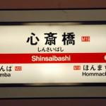 大阪心斎橋物件の運用開始