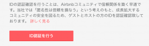 Airbnbパスポート認証