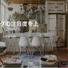Airbnbのカメラマン撮影について