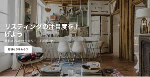 Airbnbカメラマン撮影Minpak