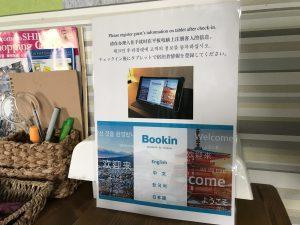 Airbnb個人情報取得