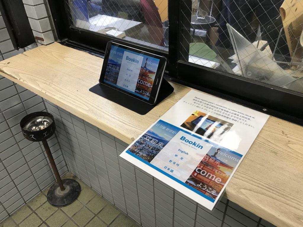 大阪市西成区電子宿泊者名簿作成システムBookin導入実績
