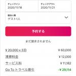 Airbnb go toトラベルキャンペーンスタート!