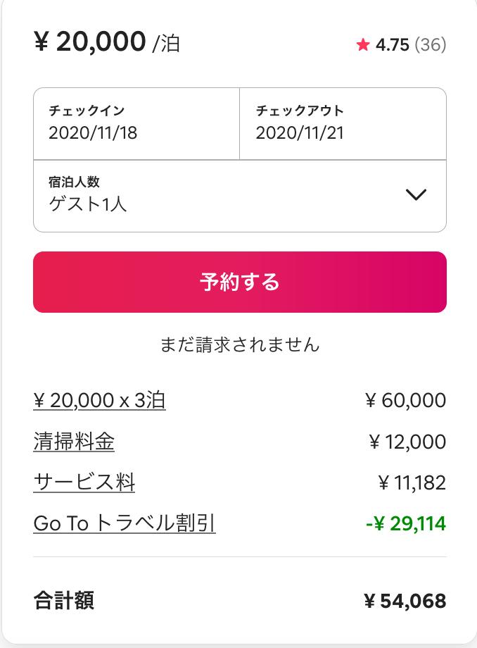 Airbnb gotoトラベルキャンペーン